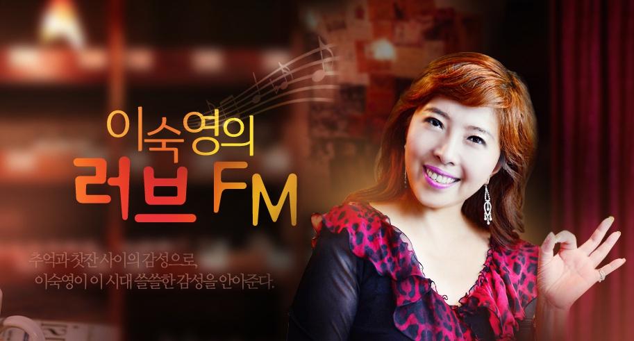 이숙영의러브FM.jpg